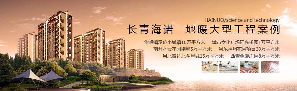 海诺天津地暖15年大型地暖施工案例