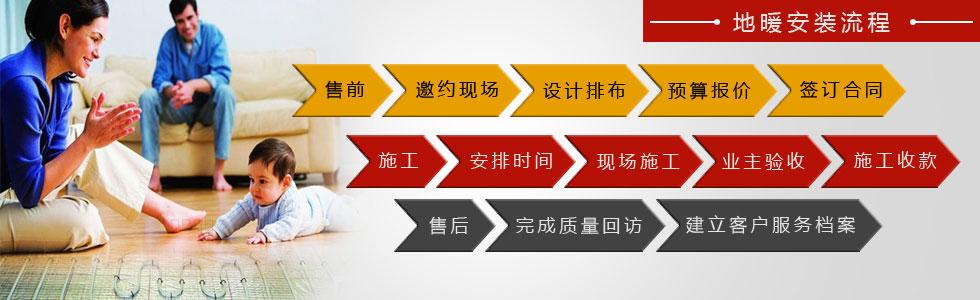 海诺天津地暖流程与案例